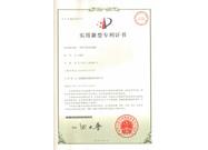 一种折弯机用电磁铁专利证书