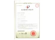 铣边机用电磁铁专利证书